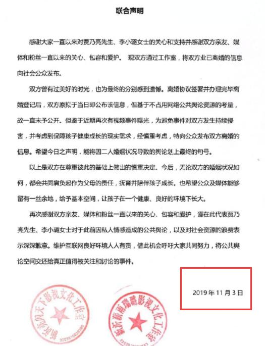 網店員工回應:李小璐去年辦完離婚手續,她不會凈身出戶