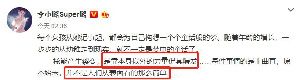 李小璐凌晨回应绯闻,暗示被威胁和勒索,箭头直指卓伟!_网络