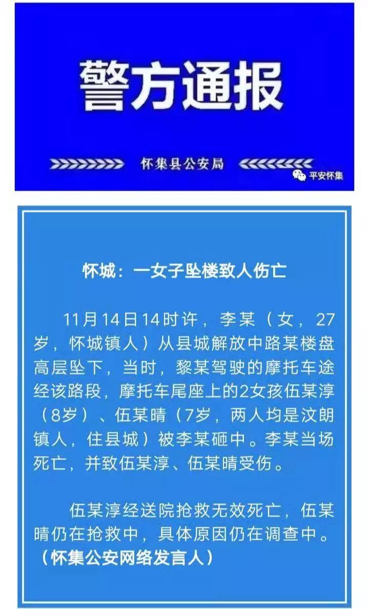广东肇庆一女子从高楼坠亡砸中俩小孩致一死一伤