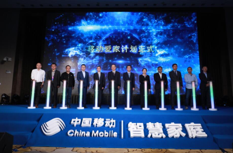中国移动2019合作伙伴大会智慧家庭分论坛召开