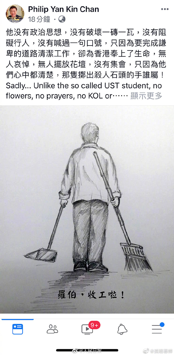 """一位网友这样悼念香港去世环卫工""""罗伯""""_工作"""