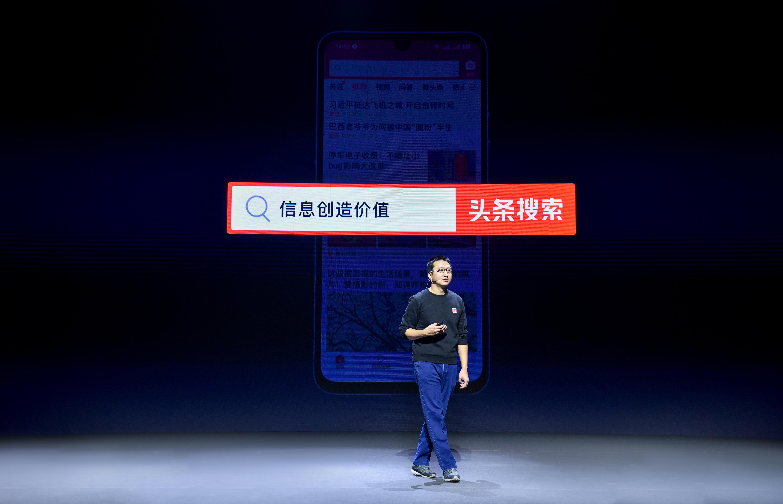 接棒陈林,今日头条新CEO朱文佳用搜索试探边界