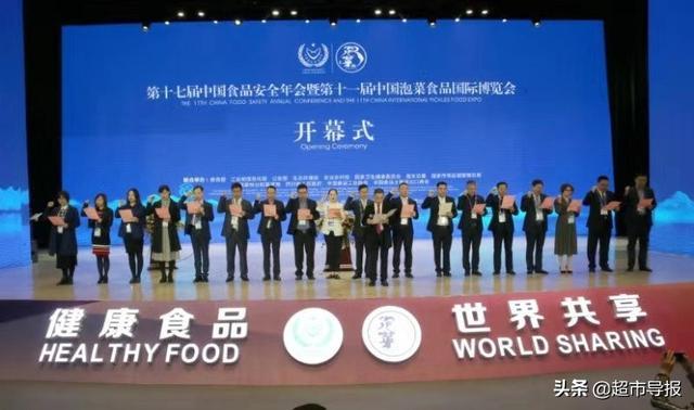 第十七届中国食品安全年会暨第十一届中国泡菜食
