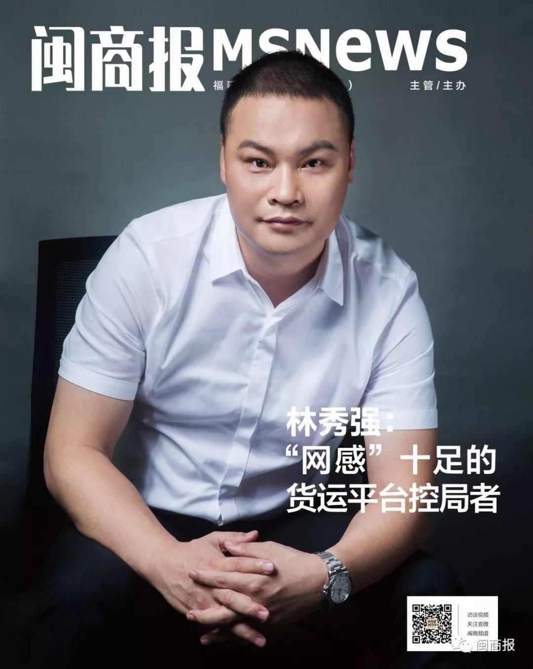 闽商报融媒体丨福州长乐人林秀强
