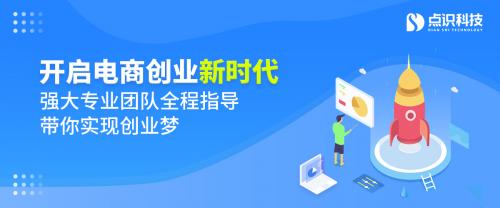 深圳市点识科技:960万粉!电商行业助力HM焕发