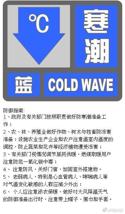 北京发布寒潮蓝色预警信号最低气温将下降8~10℃