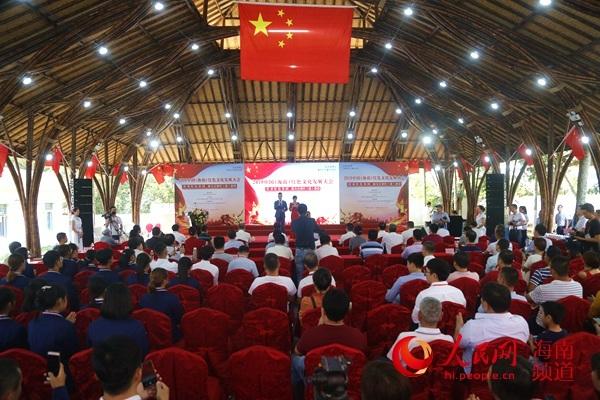 2019中国(海南)红色文化发展大会在海口琼山区举行