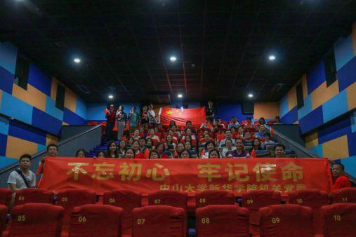 中大新华学院机关党委组织观看爱国主义题材电影《中国机长》
