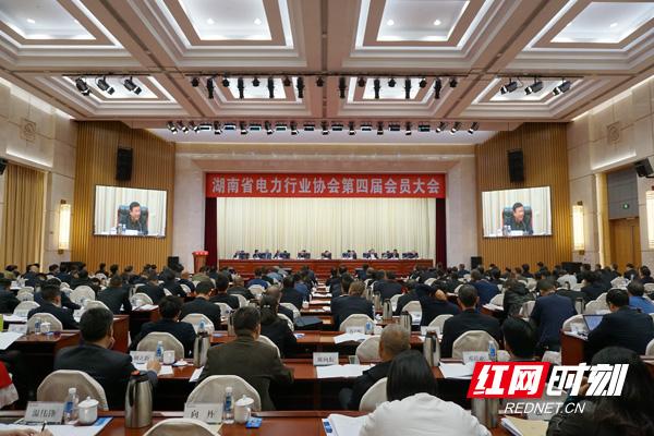 湖南省电力行业协会举行第四届会员大会
