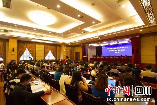 2019中国少数民族文库外译学术研讨会在蓉举行