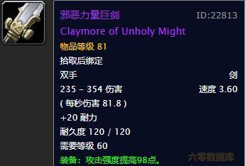 比灰烬使者更实用!邪恶力量巨剑,魔兽世界怀旧服最好的双手剑