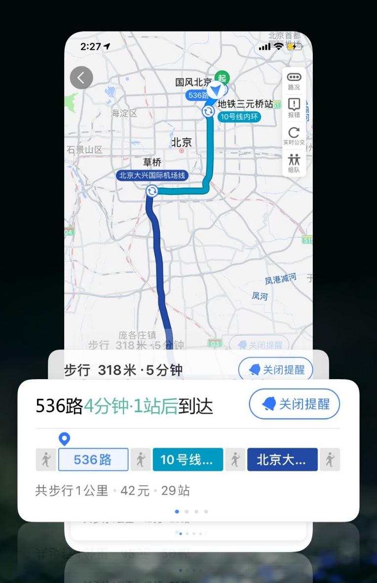 高德地图发布v10.15新版首创上线公交地铁乘车伴随卡