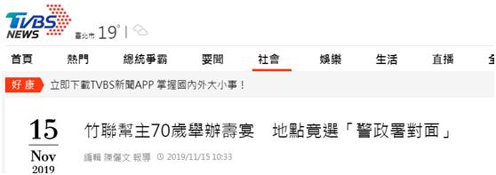 """台湾帮派将在""""警政署""""对面摆宴席,台媒称""""尴尬"""""""