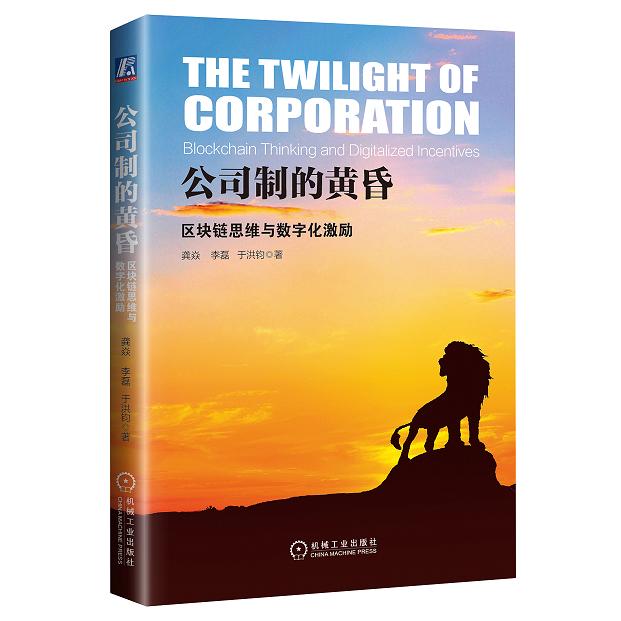【书评】《公司制的黄昏》:新技术浪潮下三大企业管理新趋势