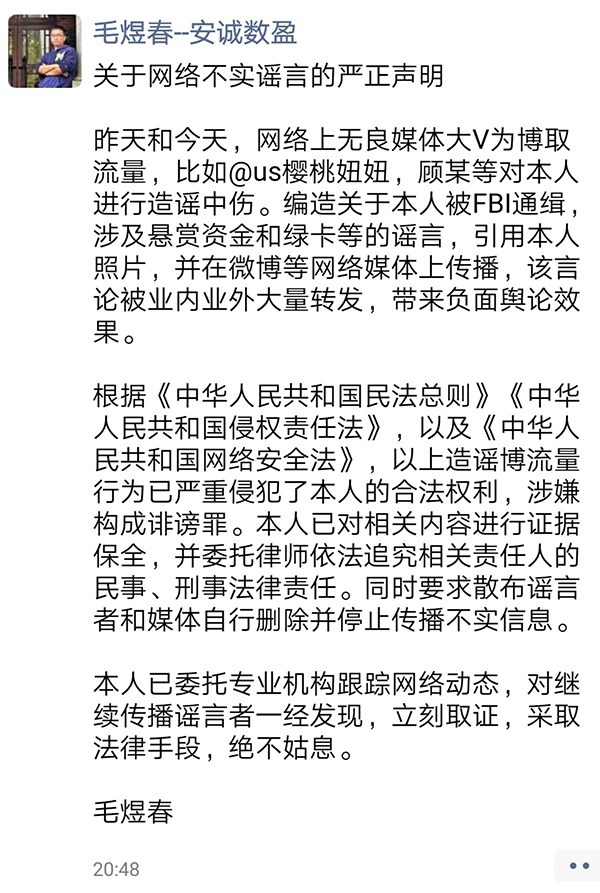 中国期货交易员涉欺诈被FBI通缉?知名量化私募创始人否认_毛煜春