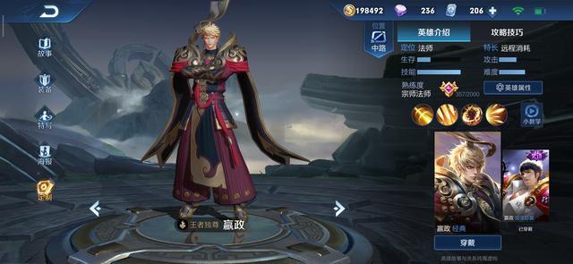 王者荣耀:RMB英雄再次重做,嬴政新模型/新技能预览