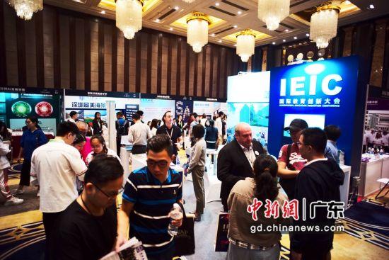 2019IEIC国际教育创新大会秋季峰会(深圳站)举行