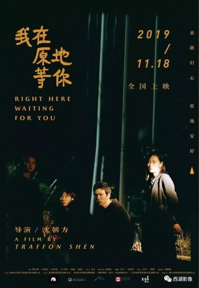 《我在原地等你》18日泰州首映,超治愈!