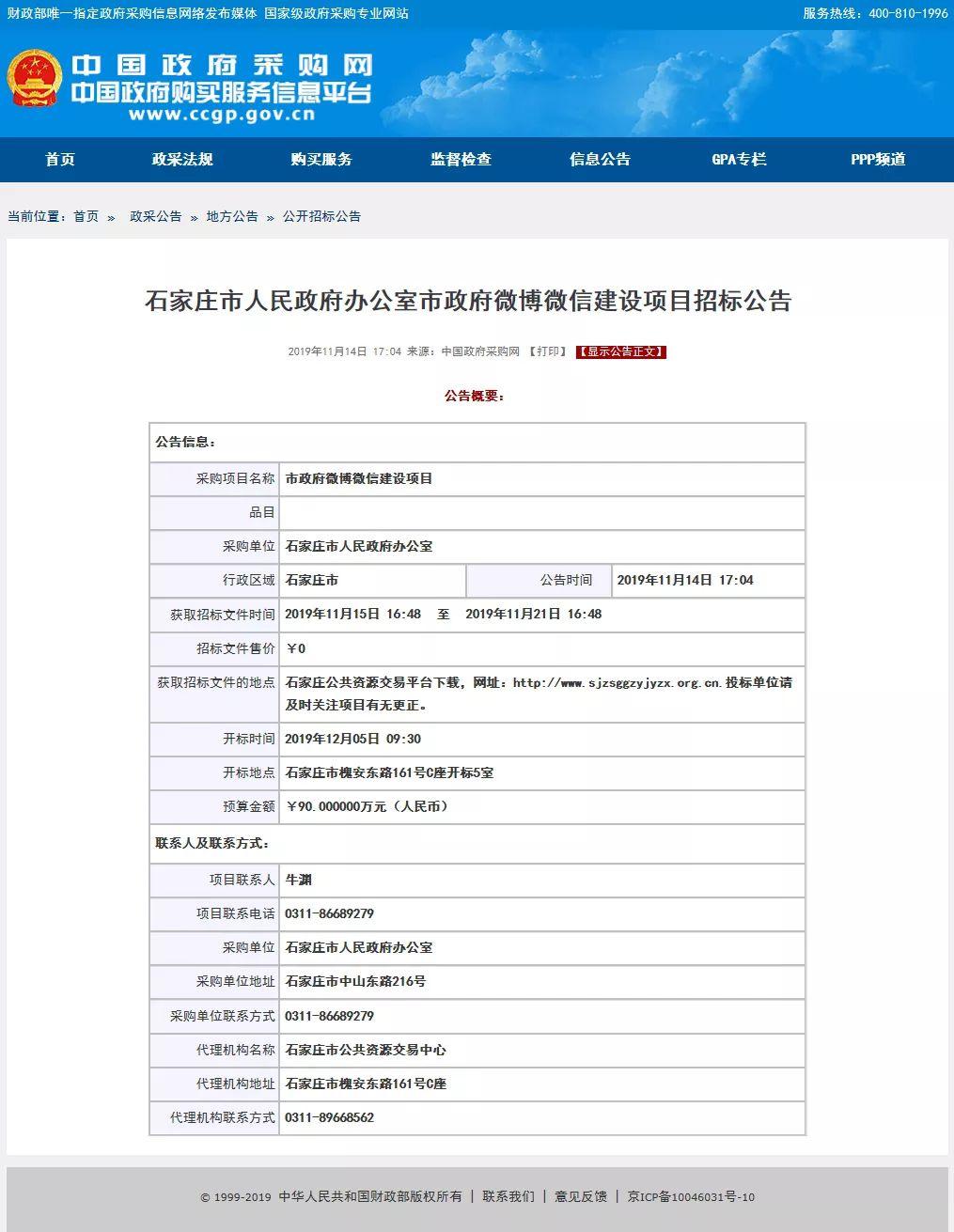 """石家庄回应""""90万建设微博微信""""_招标"""