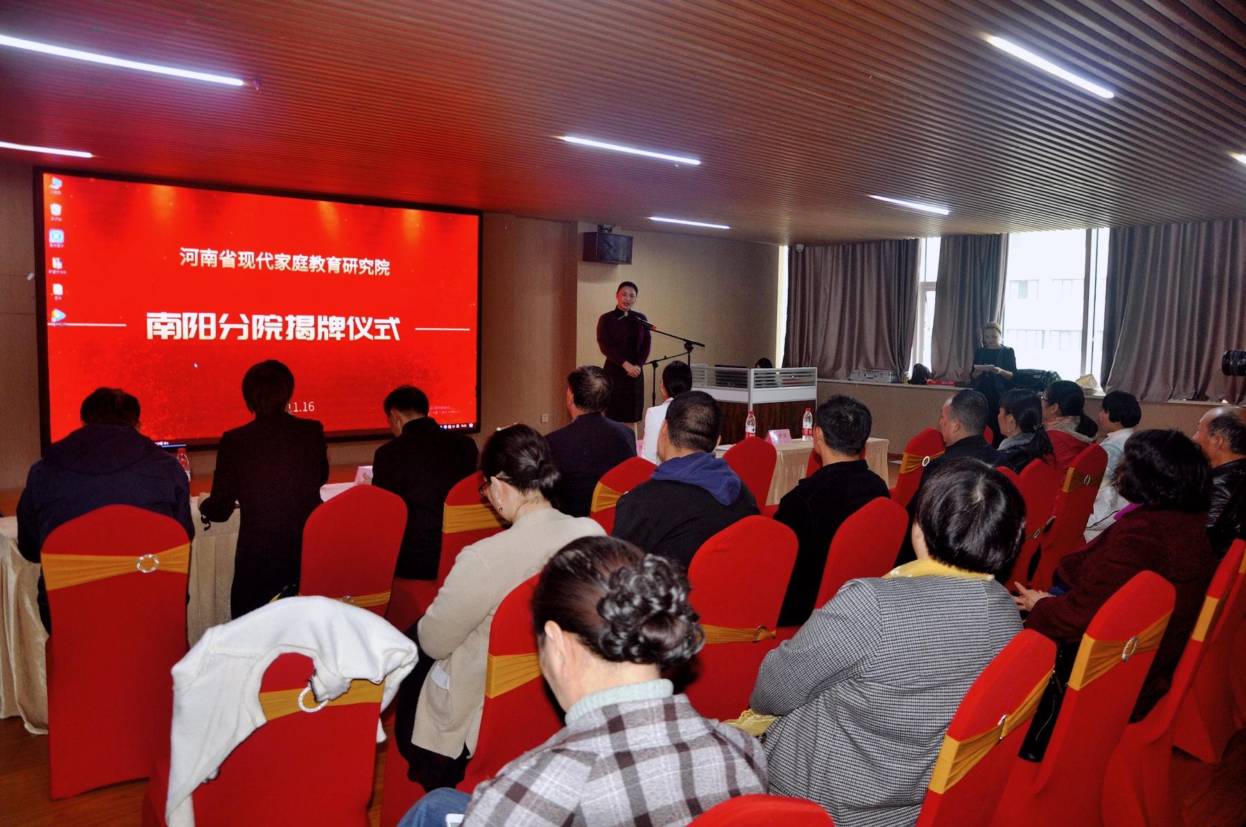 热烈祝贺河南省现代家庭教育研究院南阳分院挂牌成立