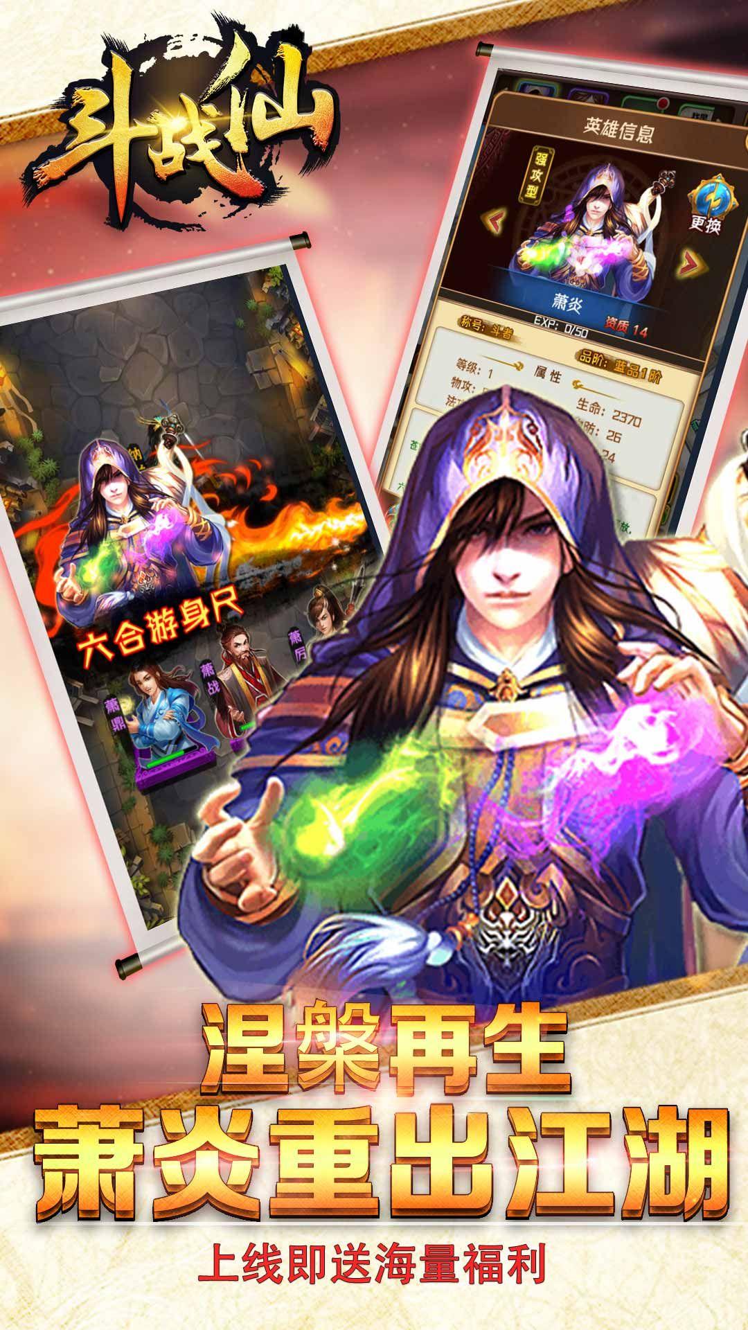 斗战仙破解版攻略中级玩家玩法指引