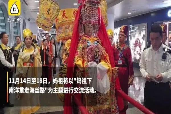 妈祖实名购票坐飞机前往泰国,引发热议