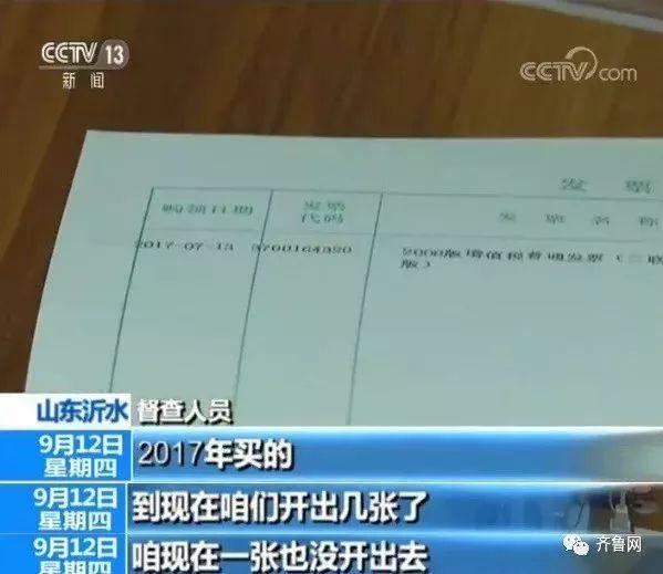 沂水县婚登处变相收费4年间300多万,钱去了哪?