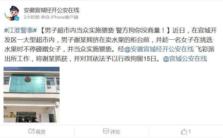 行政拘留15日!宣城一男子超市猥亵