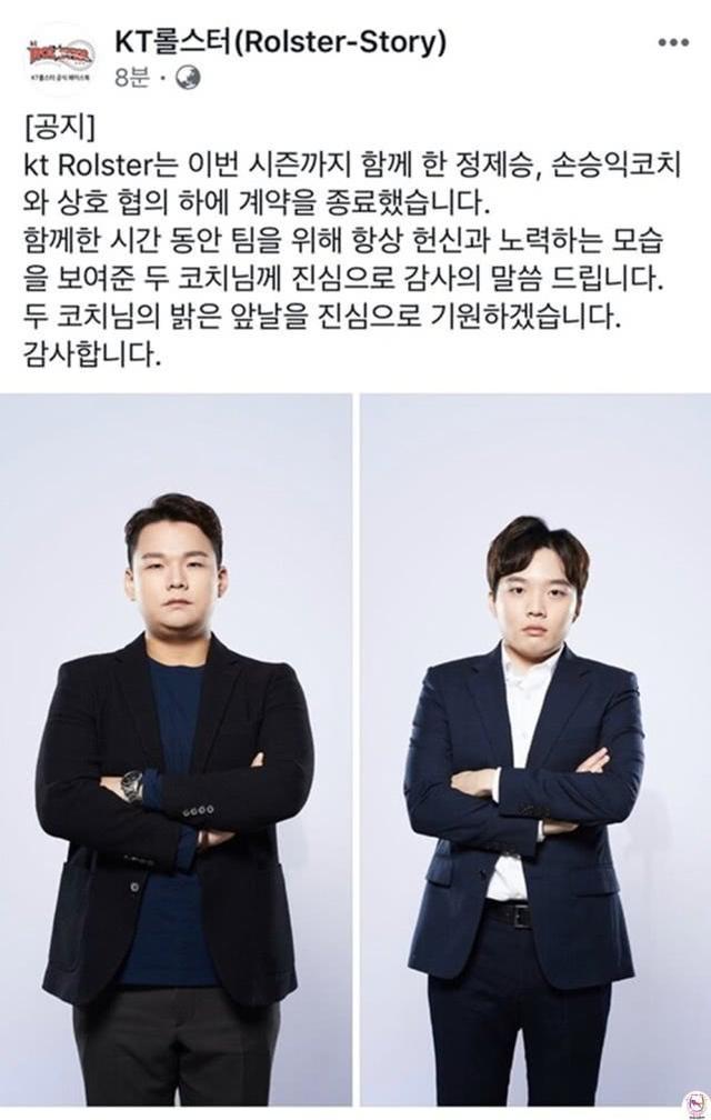 LOL韩国豪门大换血?先从教练组开始