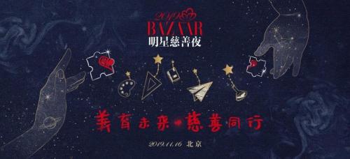 姬存希助力2019芭莎明星慈善夜群星汇聚为爱而歌_刘涛