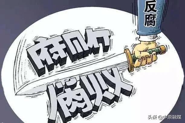 挪用救助款、违规使用扶贫资金……漯河这5名村干