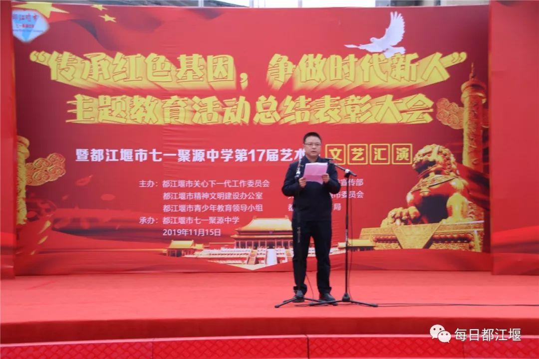 热文:传承红色基因·争做时代新人!都江堰市这些先进集体和个人获表彰!