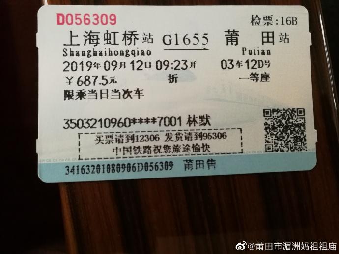妈祖也有身份证号码了!_登机牌
