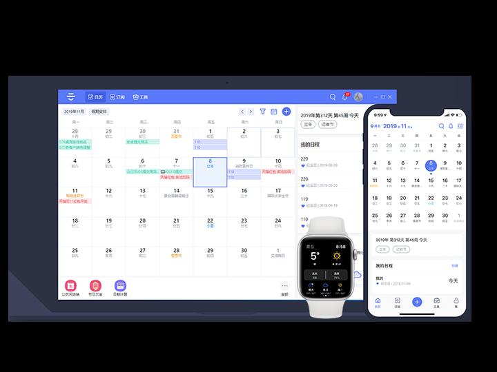 云日历iOS版1.02更新:iPad适配、第8个小组件、海量更新_功能