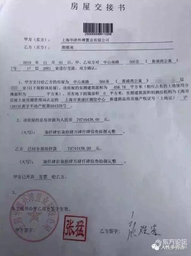 """网友爆料:宁波""""土豪""""一次性全款7500万买下学区房!真相是?"""