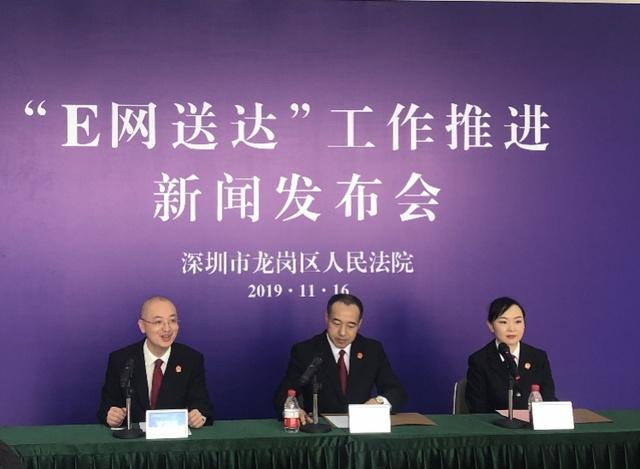 """法律文书""""E网送达""""龙岗模式将在深圳全市法院推广_诉讼"""