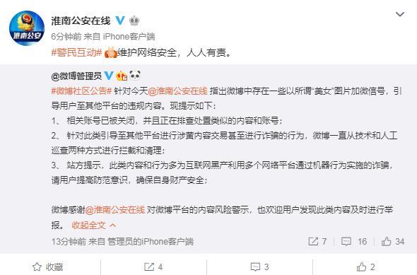 微博:用美女图片加微信诈骗账户已被关闭,正排查类似内容