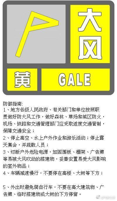 北京市發布大風黃色預警信號 陣風可達9級_地區