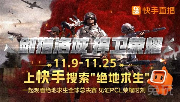 PGC半决赛:PCL战队火力全开一天五鸡4AM与VC携手晋级决赛_Gen