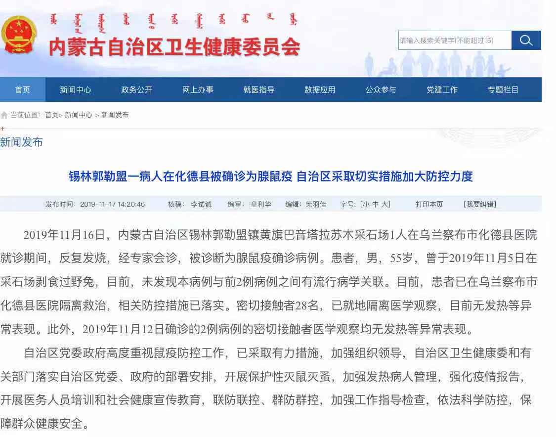 内蒙古通报锡林郭勒盟一病人在化德县被确诊为腺鼠疫!已加大防控_病例