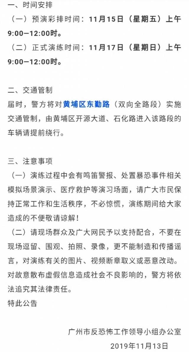 广州将举行反恐维稳处置演练!反恐办提醒不要逗留围观和拍照录像