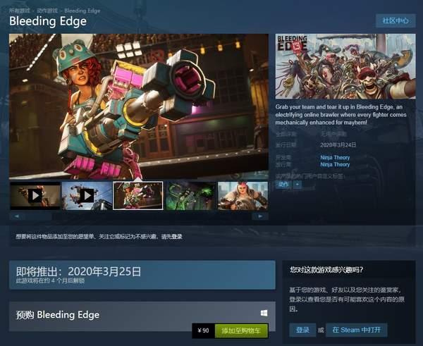 多人競技《嗜血邊緣》Steam預購開啟售價90元支持簡中