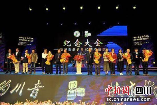 四川音乐学院举办建校80周年纪念大会_发展