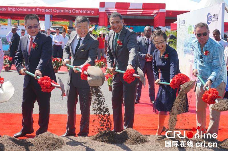 中国港湾牙买加南部沿海路项目开工助力当地经济发展