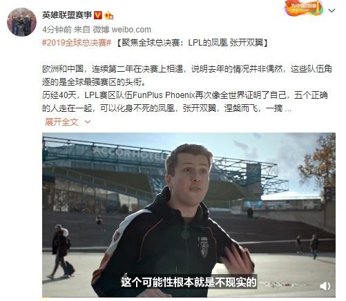《英雄联盟》官微回顾2019S9总决赛:LPL的凤凰张开了双翼_赛区