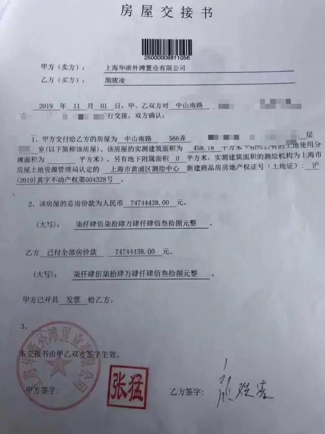 网友造谣国足主力门将7000万全款上海买房,被揭穿后公开道歉