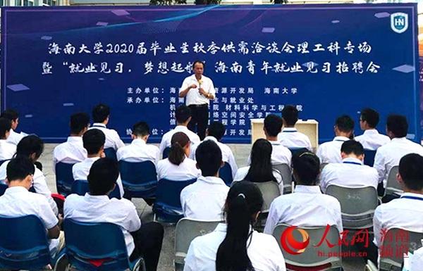 2019海南青年就业见习招聘周活动在海南大学启动