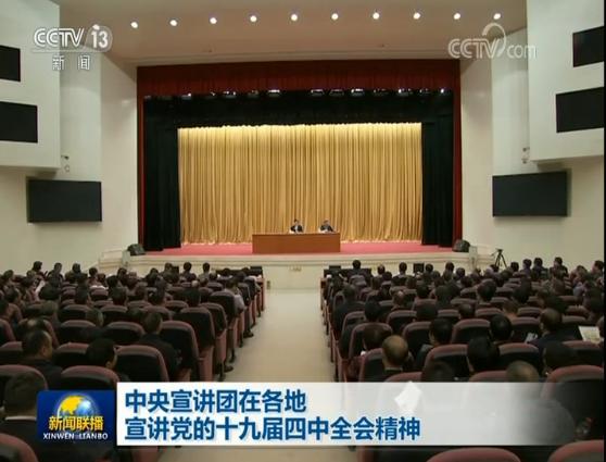 中央宣讲团在各地宣讲党的十九届四中全会精神_报告
