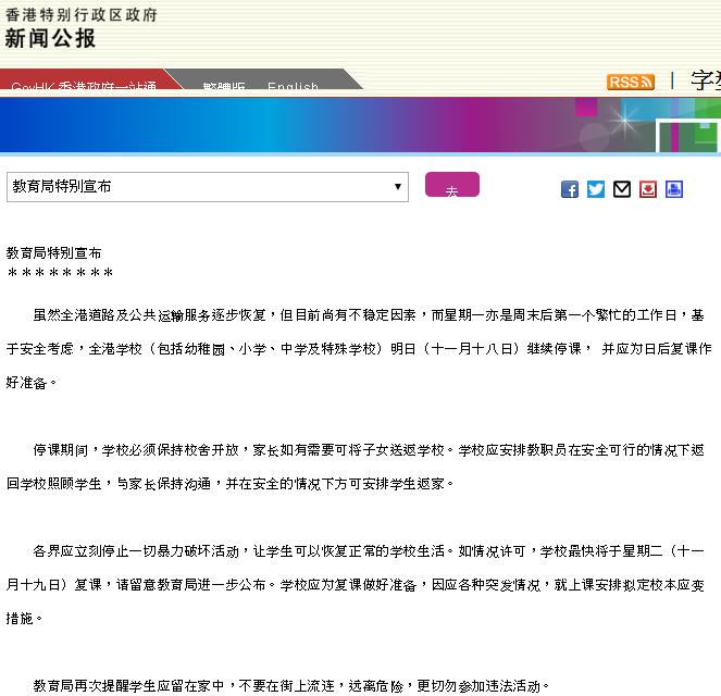 每经午时丨香港教育局宣布全港学校明日继续停课;复旦科学家发明仿生纤维传感器,可实时、准确监测人体健康
