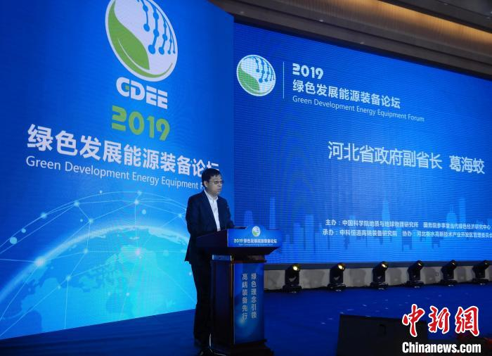 2019绿色发展能源装备论坛在河北衡水启幕